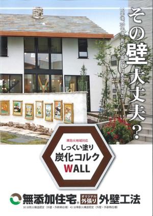 平成25年7月27日(土)28日(日)無添加住宅説明会